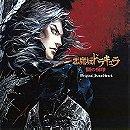 Castlevania: Curse of Darkness Original Soundtrack