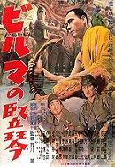 Burmese Harp (1956)