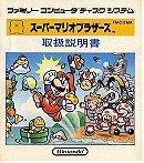 Super Mario Bros. Famicom Disk System Ver. (JP)