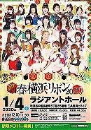 New Ice Ribbon #1016 ~ Yokohama Ribbon ~ January