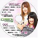 New Ice Ribbon #993 ~ Tsukushi & Suzu Suzuki Joint Birthday Festival