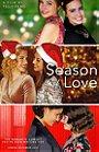 Season of Love
