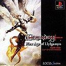 Wizardry IV: The Return of  Werdna - (New Age of Llylgamyn)