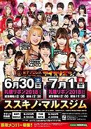 New Ice Ribbon #894 - Sapporo Ribbon 2018 - Night 2