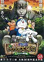 Doraemon: New Nobita\