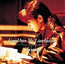 Good-Bye My Loneliness