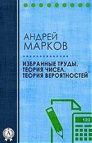 Andrei Andreyevich Markov: Избранные труды. Теория чисел. Теория вероятностей