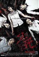 Death Bell 2: Bloody Camp