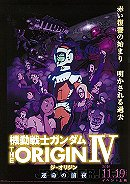 Mobile Suit Gundam the Origin IV Eve of Destiny