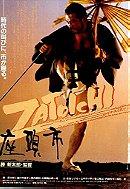 Zatoichi: The Blind Swordsman (1989)