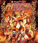 NJPW G1 Climax 26 - Day 4