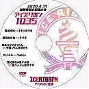 New Ice Ribbon #1035