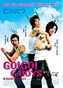 Go! Go! G-Boys