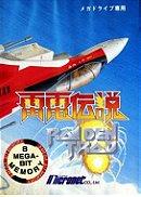 Raiden Densetsu (Raiden Trad)