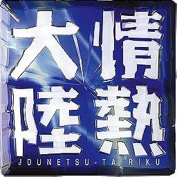 Jônetsu tairiku