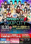 New Ice Ribbon #968 in SKIP City
