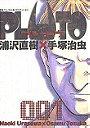 Pluto: Urasawa x Tezuka (Manga)