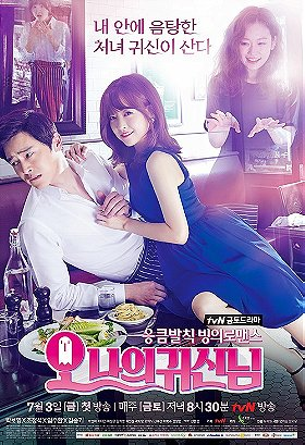 Oh My Ghostess