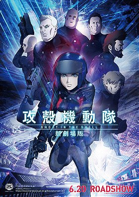 Ghost in the Shell: New Movie