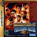 All Japan Pro Wrestling featuring Virtual Fighter