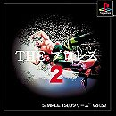 Simple 1500 Series Vol. 52: The Pro Wrestling 2