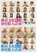 New Ice Ribbon #992 ~ Yokohama Buntai Gymnasium III