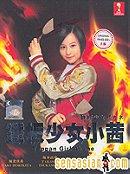 Teppan shôjo akane!!                                  (2006- )