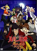 Lupin III: Angel Tactics (An Angel's Tactics - Fragments of a Dream Are the Scent of Murder)