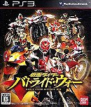 Kamen Rider: Battride War (JP)
