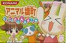 Animal Yokochou: Doki Doki Kyuushutsu Daisakusen! no Maki (JP)