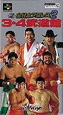 Zen-Nippon Pro Wrestling 2: 3-4 Budoukan