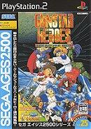 Sega Ages 2500: Vol. 25 - Gunstar Heroes Treasure Box