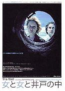 The Well (1997)