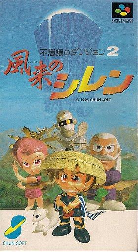 Fushigi no Dungeon 2: Fuurai no Shiren (JP)
