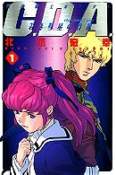 Mobile Suit Gundam: Char's Deleted Affair - Portrait of Young Comet