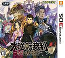 The Great Ace Attorney: The Adventure of Ryūnosuke Naruhodō