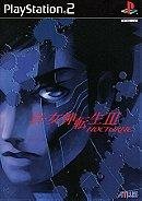 Shin Megami Tensei: Nocturne (JP)