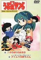 Urusei Yatsura: Ryoko's Tea Party