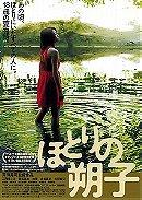 Au Revoir L'Ete (2013)