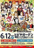 Ice Ribbon Odekake Pro Wrestling in Hibiya Garden 2019 #2