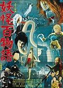 Yokai Monsters: 100 Monsters