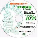 New Ice Ribbon #1036