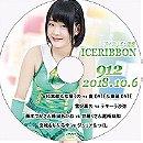 New Ice Ribbon #912