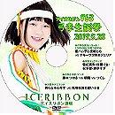New Ice Ribbon #963 ~ Kyuuri's Birthday