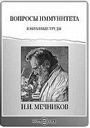 Ilya Ilitch Metchnikov: Questions of immunity. (Selected Works).