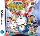 Doraemon: Nobita no Shin Makai Daibouken DS
