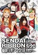 New Ice Ribbon #886 - Sendai Ribbon 2018
