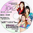New Ice Ribbon #1042