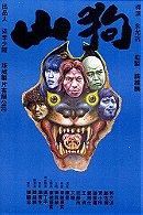 The Beasts (aka Flesh and the Bloody Terror)