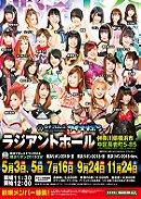 New Ice Ribbon #922 ~Yokohama Ribbon 2018 ~November~